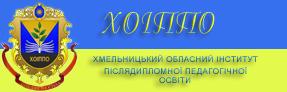 Хмельницький обласний інститут післядипломної педагогічної освіти