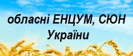 Обласні ЕНЦУМ, СЮН України