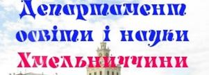 Департамент освіти і науки Хмельниччини
