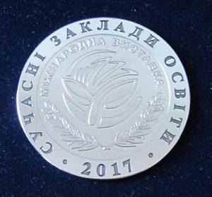 Срібна медаль 2017 1