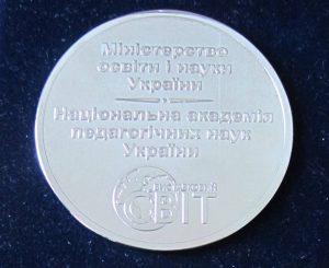Срібна медаль 2017 2